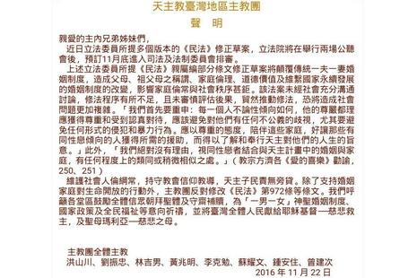 【News-台灣】台主教團發表聲明,反對修改《民法》條文